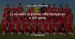 11 лучших игроков «Металлурга» в XXI веке