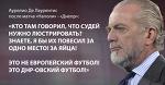 Что бы сказал Аурелио Де Лаурентис, прослушав интервью Ротаня - NapoliMania - Блоги - ua.tribuna.com