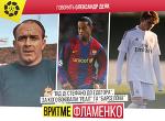 «Від Ді Стефано до Едегора». За кого воювали «Реал» та «Барселона» - В ритме фламенко - Блоги - ua.tribuna.com