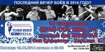 Арена Сафари: 19 декабря пройдет последний турнир 2014-го года - Угарные новости - Блоги - ua.tribuna.com