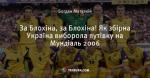 За Блохіна, за Блохіна! Як збірна Україна виборола путівку на Мундіаль 2006