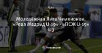 Молодёжная Лига Чемпионов. «Реал Мадрид U-19» - «ПСЖ U-19» 1:3