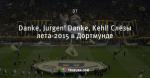Danke, Jurgen! Danke, Kehl! Слёзы лета-2015 в Дортмунде