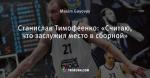 Станислав Тимофеенко: «Считаю, что заслужил место в сборной» - Баскетбол - ua.tribuna.com