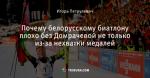 Почему белорусскому биатлону плохо без Домрачевой не только из-за нехватки медалей