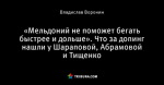 «Мельдоний не поможет бегать быстрее и дольше». Что за допинг нашли у Шараповой, Абрамовой и Тищенко
