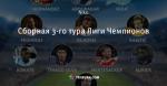 Сборная 3-го тура Лиги Чемпионов