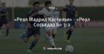 «Реал Мадрид Кастилья» - «Реал Сосьедад Б» 3:2