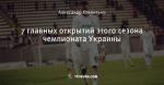 7 главных открытий этого сезона чемпионата Украины