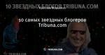10 самых звездных блогеров Tribuna.com