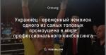 Украинец - временный чемпион одного из самых топовых промоушена в мире профессионального  кикбоксинга