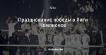 Празднование победы в Лиги Чемпионов