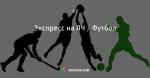 Экспресс на ЛЧ / Футбол