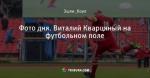 Фото дня. Виталий Кварцяный на футбольном поле