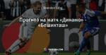Прогноз на матч «Динамо» - «Бешикташ»