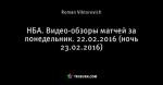 НБА. Видео-обзоры матчей за понедельник. 22.02.2016 (ночь 23.02.2016)