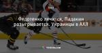 Федотенко лечится, Падакин разыгрывается. Украинцы в АХЛ