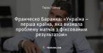 Франческо Баранка: «Україна – перша країна, яка визнала проблему матчів з фіксованим результатом»