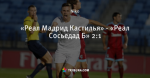 «Реал Мадрид Кастилья» - «Реал Сосьедад Б» 2:1