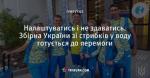 Налаштуватись і не здаватись. Збірна України зі стрибків у воду готується до перемоги
