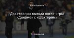 Два главных вывода после игры «Динамо» с «Шахтером»