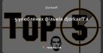 5 улюблених фільмів djorkaeff'a