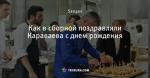 Как в сборной поздравляли Караваева с днем рождения