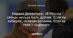 Кирилл Дементьев: «В России сейчас нельзя быть другим. Если ты либерал, то пятая колонна. Если за геев – содомит» - Square One - Блоги - Sports.ru