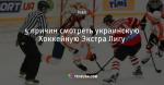 5 причин смотреть украинскую Хоккейную Экстра Лигу