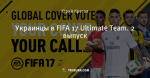 Украинцы в FIFA 17 Ultimate Team. 2 выпуск