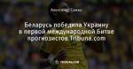 Беларусь победила Украину в первой международной Битве прогнозистов Tribuna.com