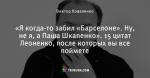 «Я когда-то забил «Барселоне». Ну, не я, а Паша Шкапенко». 15 цитат Леоненко, после которых вы все поймете