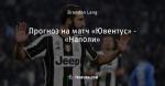 Прогноз на матч «Ювентус» - «Наполи»