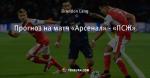 Прогноз на матч «Арсенал» - «ПСЖ»