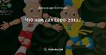 Что нам дал Евро-2012?