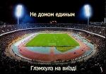 Дорога большая, да путников двое - Битва взглядов - Блоги - ua.tribuna.com