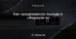 Как «раздеваются» болиды в «Формуле-1»