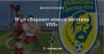 №40 «Вариант нового логотипа УПЛ»