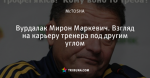 Вурдалак Мирон Маркевич. Взгляд на карьеру тренера под другим углом