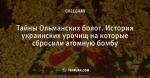 Тайны Ольманских болот. История украинских урочищ на которые сбросили атомную бомбу