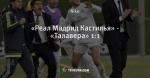 «Реал Мадрид Кастилья» - «Талавера» 1:1