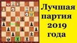 Шахматы. ЛУЧШАЯ ПАРТИЯ 2019 ГОДА
