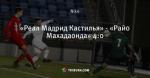 «Реал Мадрид Кастилья» - «Райо Махадаонда» 4:0