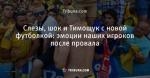 Слезы, шок и Тимощук с новой футболкой: эмоции наших игроков после провала
