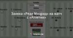 Заявка «Реал Мадрид» на матч с «Атлетик»