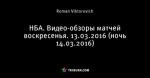 НБА. Видео-обзоры матчей воскресенья. 13.03.2016 (ночь 14.03.2016)