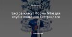 Екстра-класу? Форми Nike для клубів польської Екстракляси