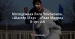 Молодёжная Лига Чемпионов. «Шахтёр U-19» - «Реал Мадрид U-19» 2:6