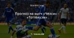 Прогноз на матч «Челси» - «Тоттенхэм»
