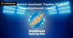 Н2Н фентезі УПЛ 2018/19 (Індивідуальний турнір). Результати 13-го туру